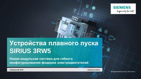 Устройства плавного пуска SIRIUS 3RW5. Новая модульная система для гибкого конфигурирования фидеров электродвигателей