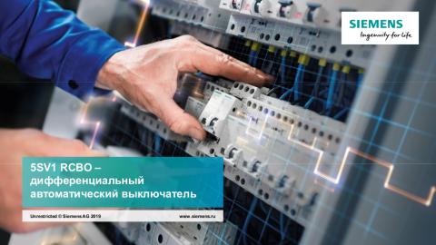 5SV1 RCBO – дифференциальный автоматический выключатель