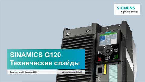 SINAMICS G120. Технические слайды