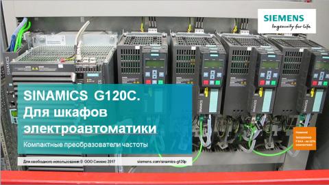 SINAMICS G120C - компактные преобразователи частоты для общепромышленных применений