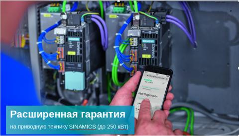 Расширенная гарантия на приводную технику SINAMICS