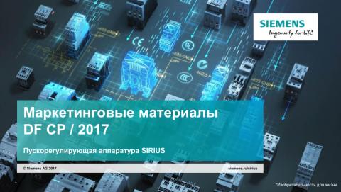 Пускорегулирующая аппаратура SIRIUS/Брошюры