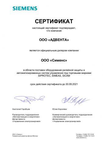 Сертификат дилера SIPROTEC, SIMEAS, SICAM