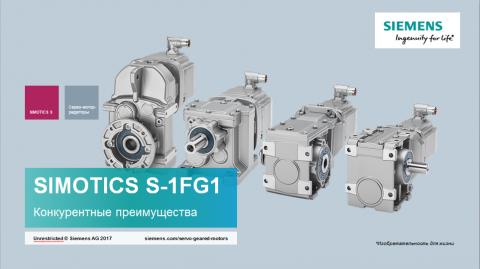SIMOTICS S-1FG1