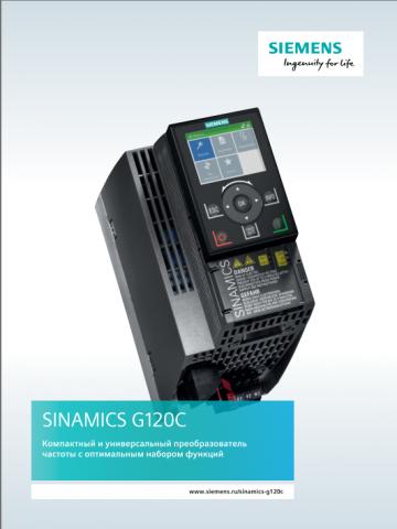 SINAMICS G120C брошюра на русском языке