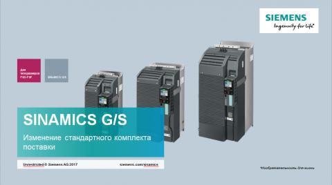 SINAMICS G/S. Изменение стандартного комплекта поставки