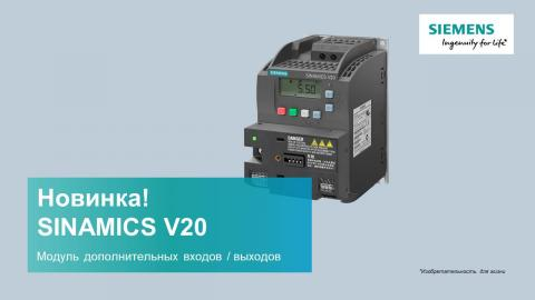 SINAMICS V20, Дополнительный модуль входов/выходов (6SL3256-0VE00-6AA0)