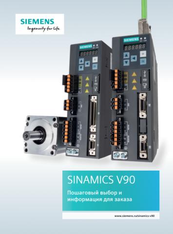 SINAMICS V90. Пошаговый выбор и информация для заказа