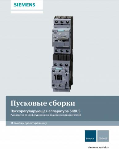 Руководство по конфигурированию фидеров электродвигателей до 80A