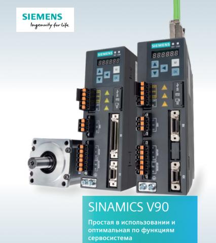 SINAMICS V90