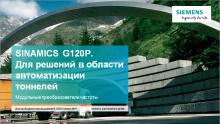 SINAMICS G120P, CU230P-2