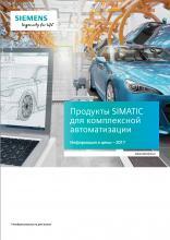 """Каталог """"Продукты SIMATIC для комплексной автоматизации"""" 2017"""