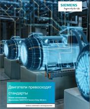 Новое исполнение Двигатели SIMOTICS Severe Duty Motors