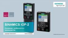 SINAMICS IOP-2. Инновации, особенности и преимущества
