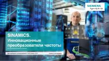 SINAMICS. Инновационные преобразователи частоты для применения в машиностроении