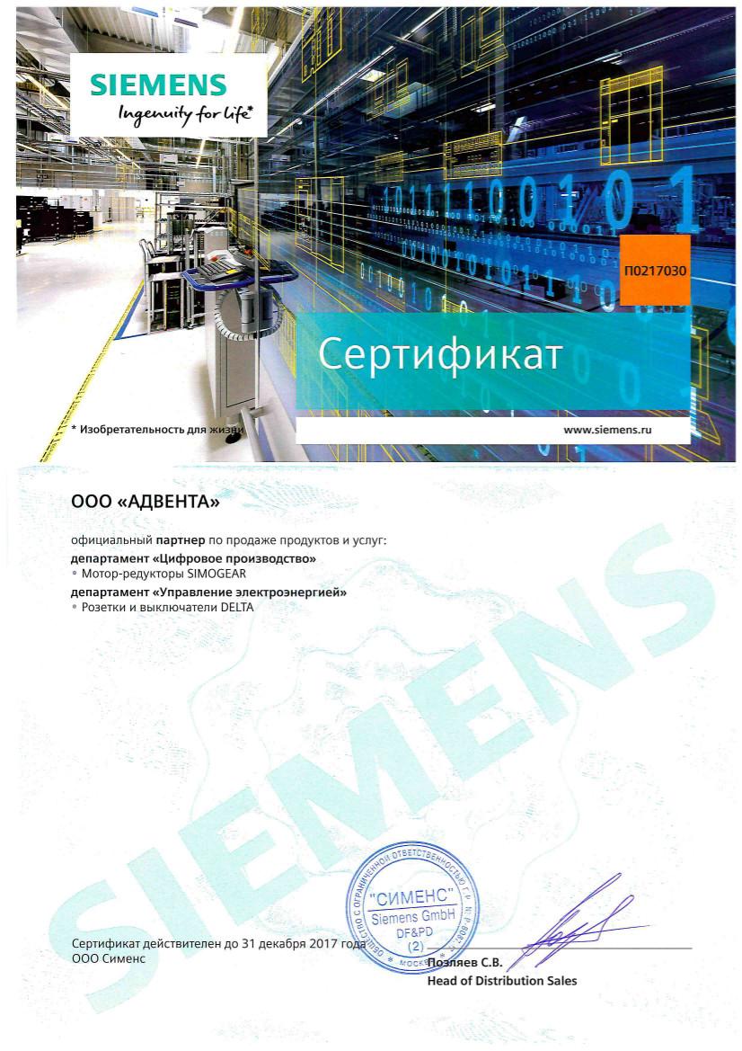 Сертификат официального диллера SIEMENS
