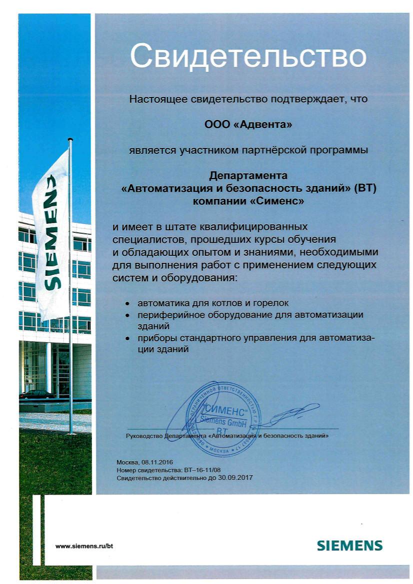 Сертификат официального партнера Siemens